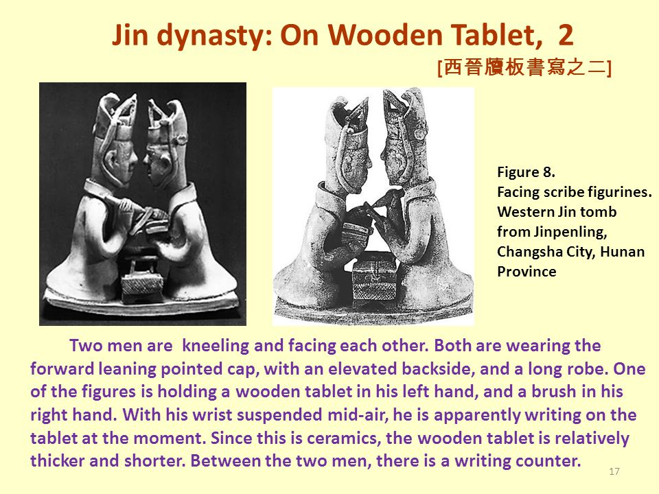 Jin dynasty: On Wooden Tablet, 2 [西晉牘板書寫之二]